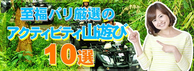 厳選のアクティビティ 山遊び10選